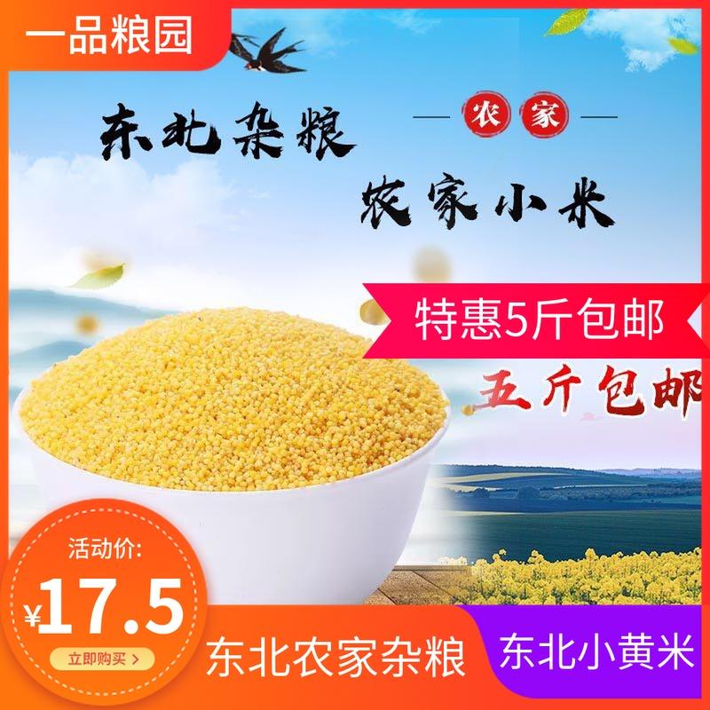 10月14日最新优惠5斤黄小米吃的月子米小黄米小米