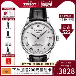 Tissot天梭手表男力洛克系列80机芯机械皮带商务时尚经典男表