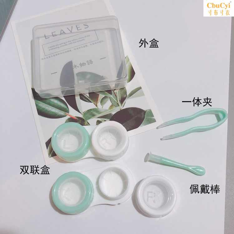 Simple, compact and convenient to carry two pairs of beautiful pupil care box for male and female
