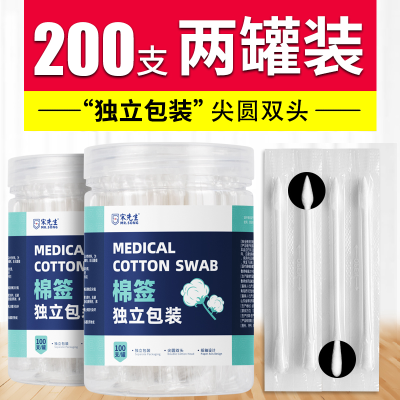 2 cans! Medical cotton swab independent packaging household double headed medical medicine ear pulling household portable small cotton swab