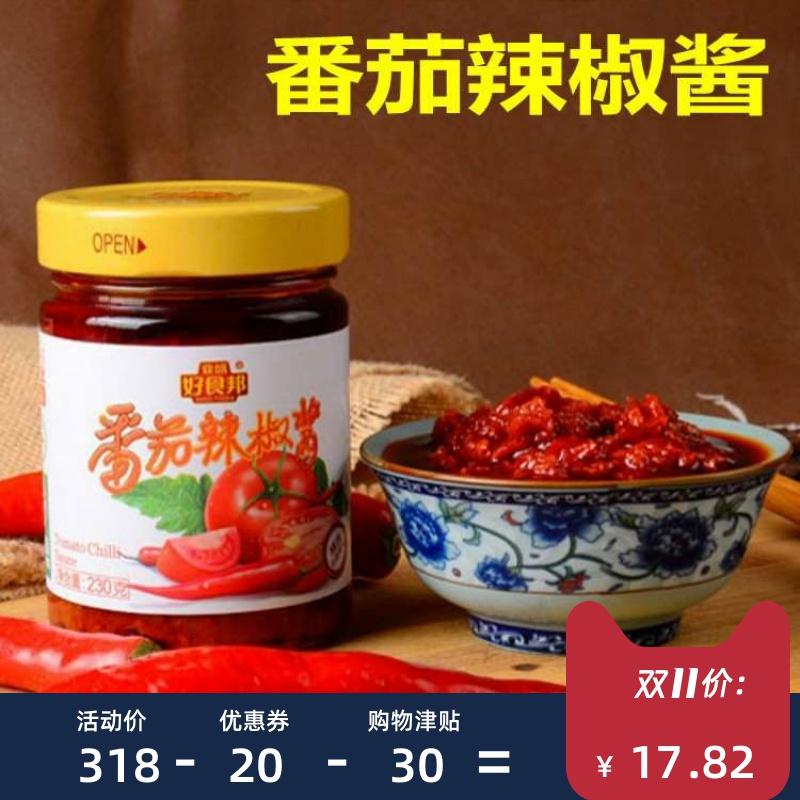 农家番茄辣椒酱 香辣酱 拌饭烧烤火锅料下饭酸辣酱炒菜酱好食邦