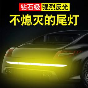 反光车贴10片装汽车尾灯贴纸夜间防追尾