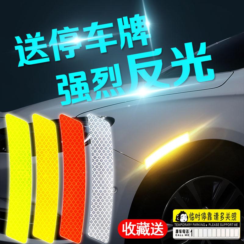 反光贴汽车贴纸划痕遮挡创意个性文字轮眉反远光灯警示标识车身贴