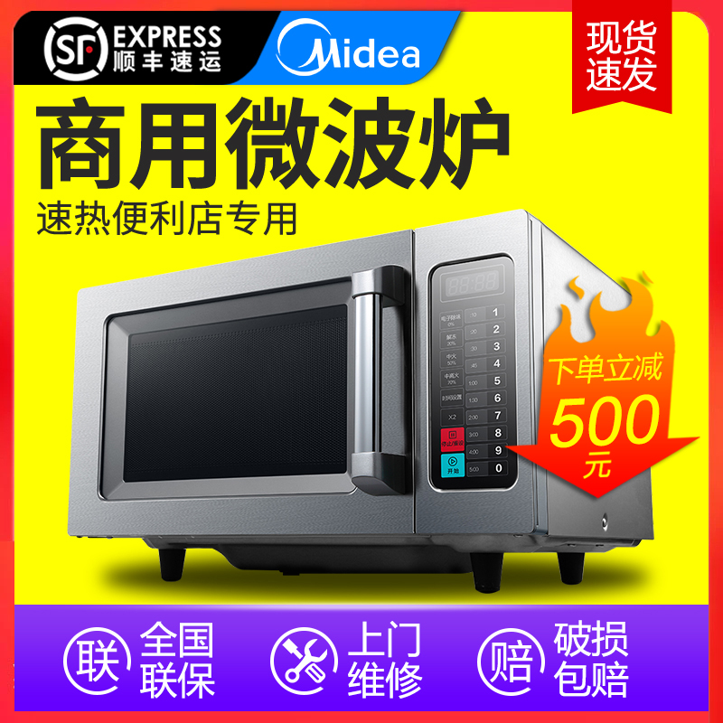 Midea / Midea microwave oven commercial 25L high power super capacity convenience store kitchen em925f4t-ss