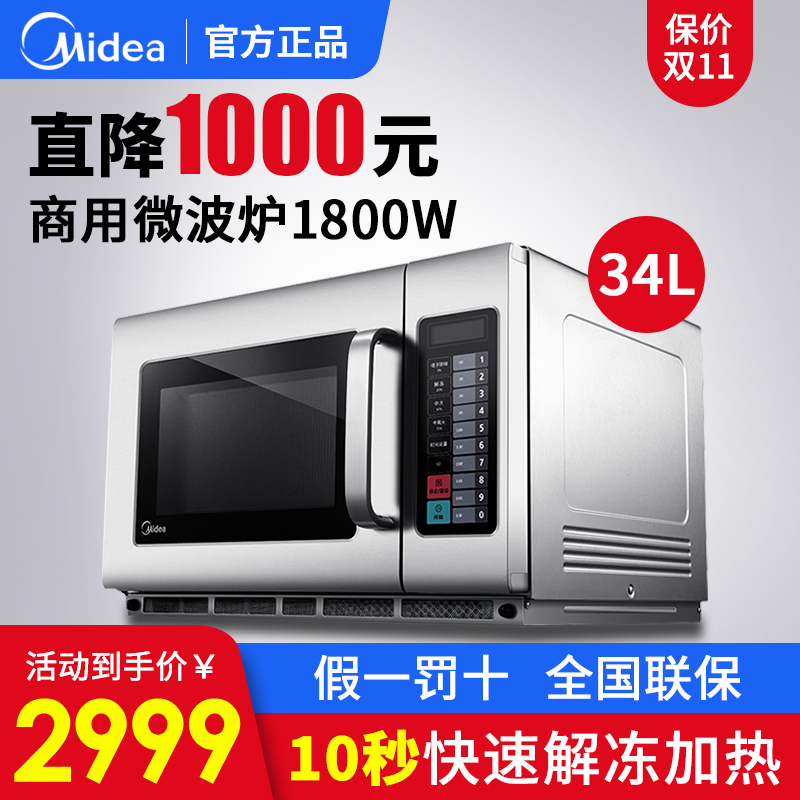 Midea commercial microwave oven high power 1800W large capacity 34 liter chain restaurant dedicated ema34gtq-ss