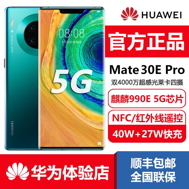 新品降价Huawei/华为 Mate 30E Pro 5G全网通曲面屏5G手机8G+256G