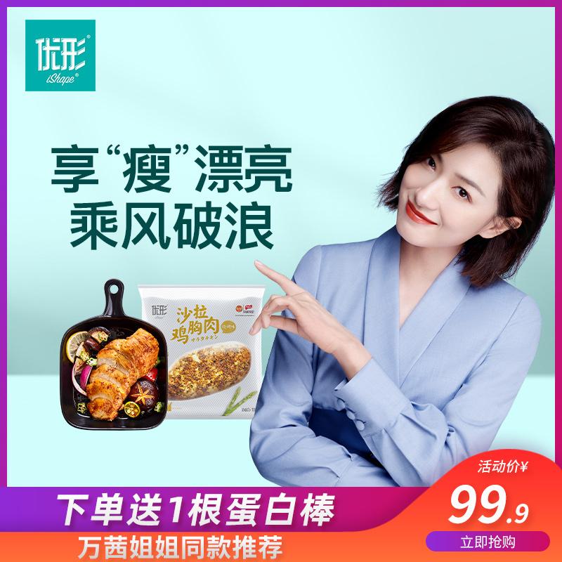 优形沙拉鸡胸肉烧烤味100g*9袋高蛋白低脂肪即食代餐鸡胸肉