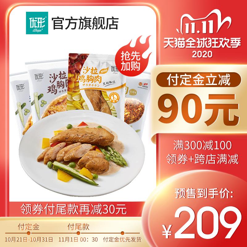 优形沙拉鸡胸4口味共40袋3600g 囤货套餐健身即食鸡胸肉