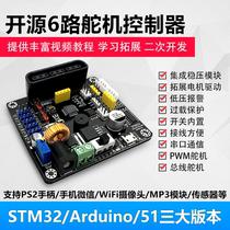 6路开源舵机控制器机械手臂驱动板51/arduino/stm32智能车开发板