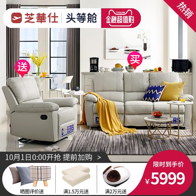 芝华仕头等舱现代简约真皮功能沙发满1000元可用300元优惠券