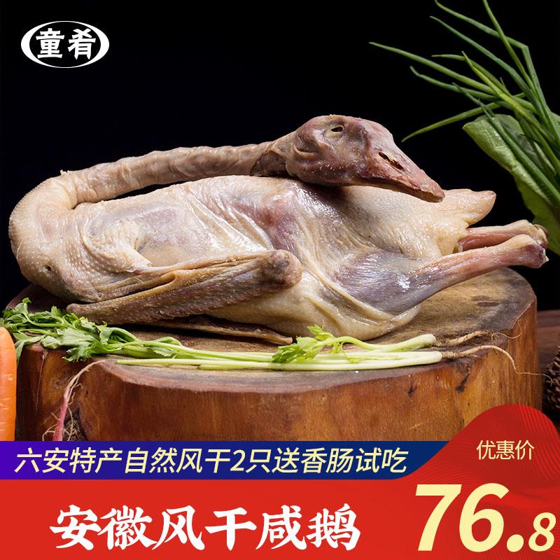 童肴 风干咸鹅农家散养仔鹅腌制腊鹅 咸香腊味整只3斤重真空包装,可领取5元天猫优惠券