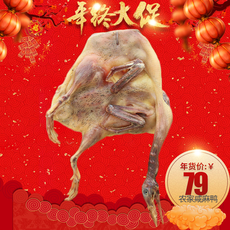 六安板鸭安徽风干咸鸭稻田麻鸭手工腌制自然晾晒整只3斤皖西特产,可领取5元天猫优惠券