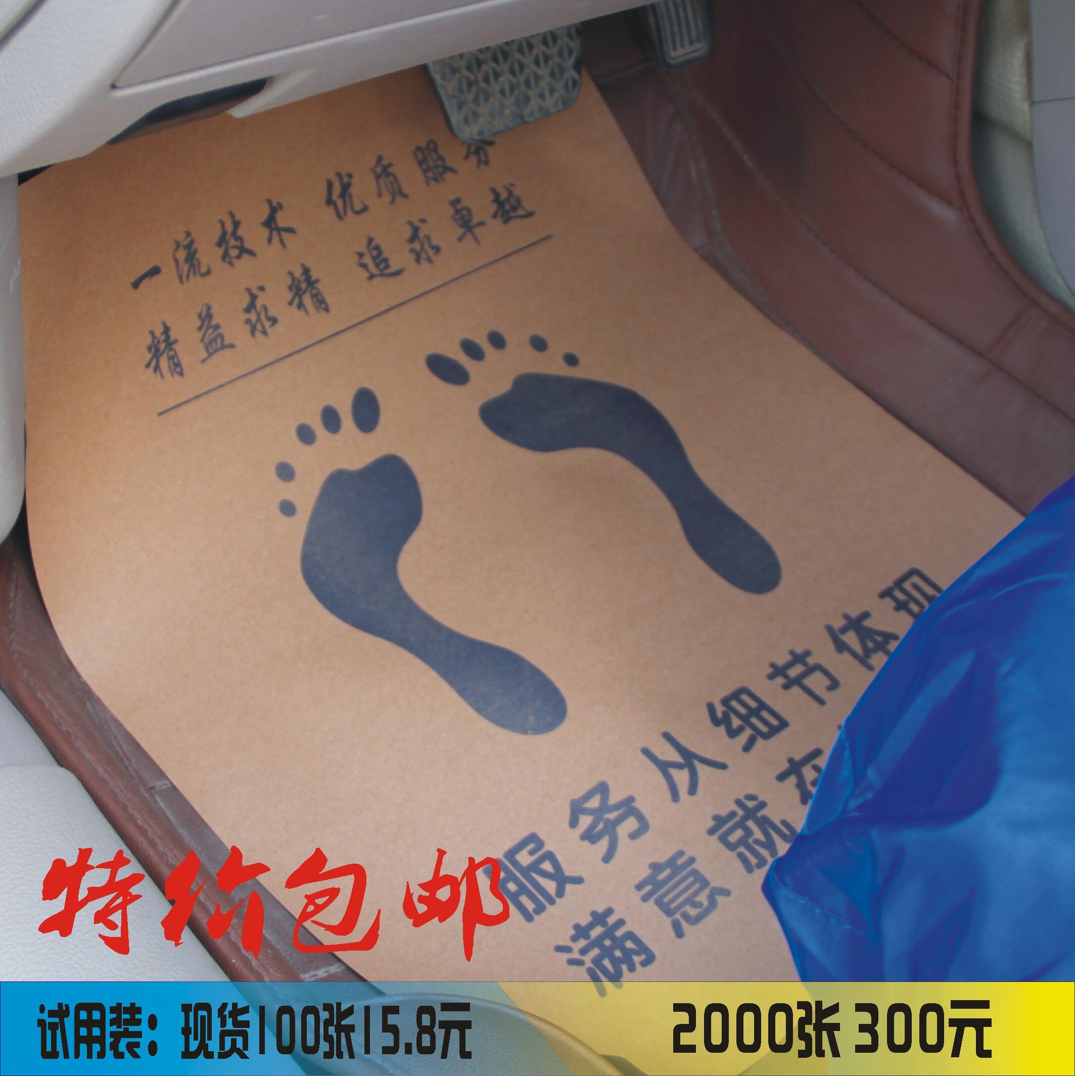 自動車用使い捨てマット防水シート洗車店の牛皮印刷美容足踏み紙メーカーがカスタマイズします。