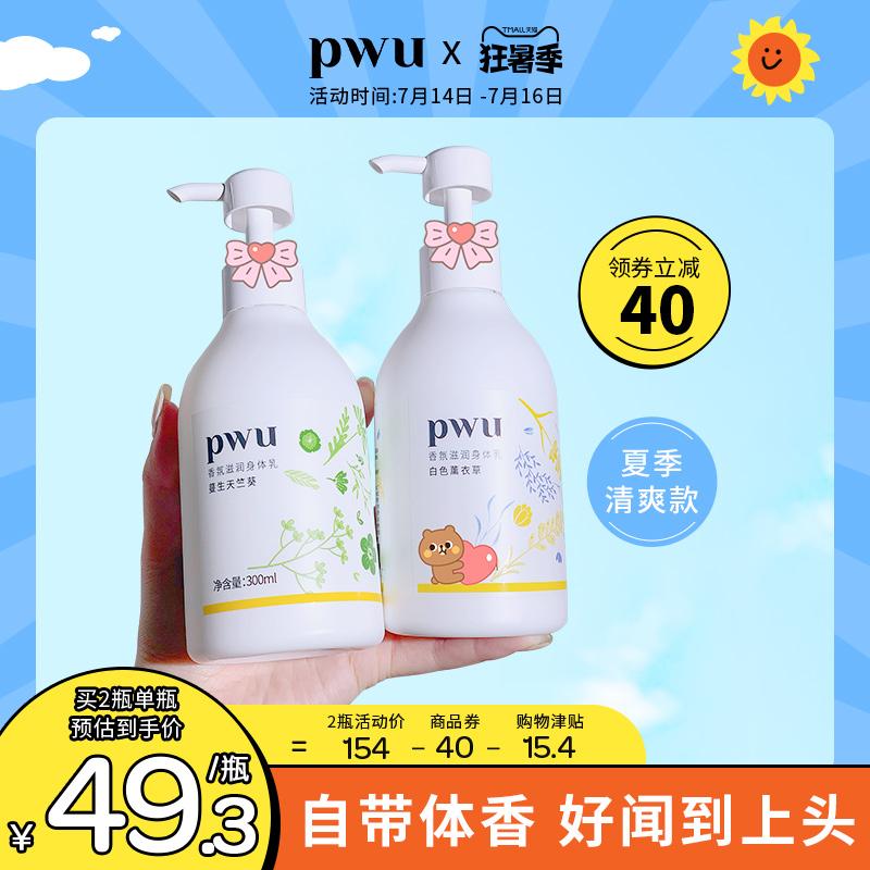 pwu小奶瓶身体乳夏季清爽香味持久留香男女士去鸡皮保湿润肤乳