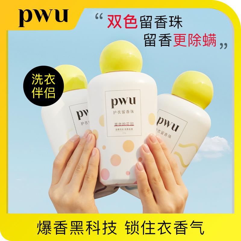 PWU朴物大美护衣柜除菌樱花留香珠洗衣服香水凝珠香味持久