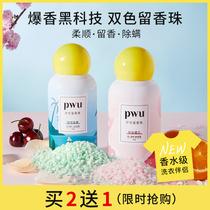 PWU衣物樱花留香珠洗衣柜持久香味护衣服香水留香神器洗衣凝珠