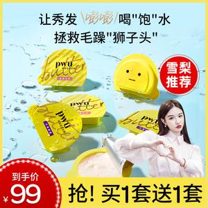 【雪梨推荐】PWU小黄油发膜柔顺顺滑护发素修复干枯毛躁补水免蒸