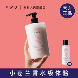 PWU朴物大美无硅油香氛洗发水女小苍兰持久留香玻尿酸洗发露顺滑