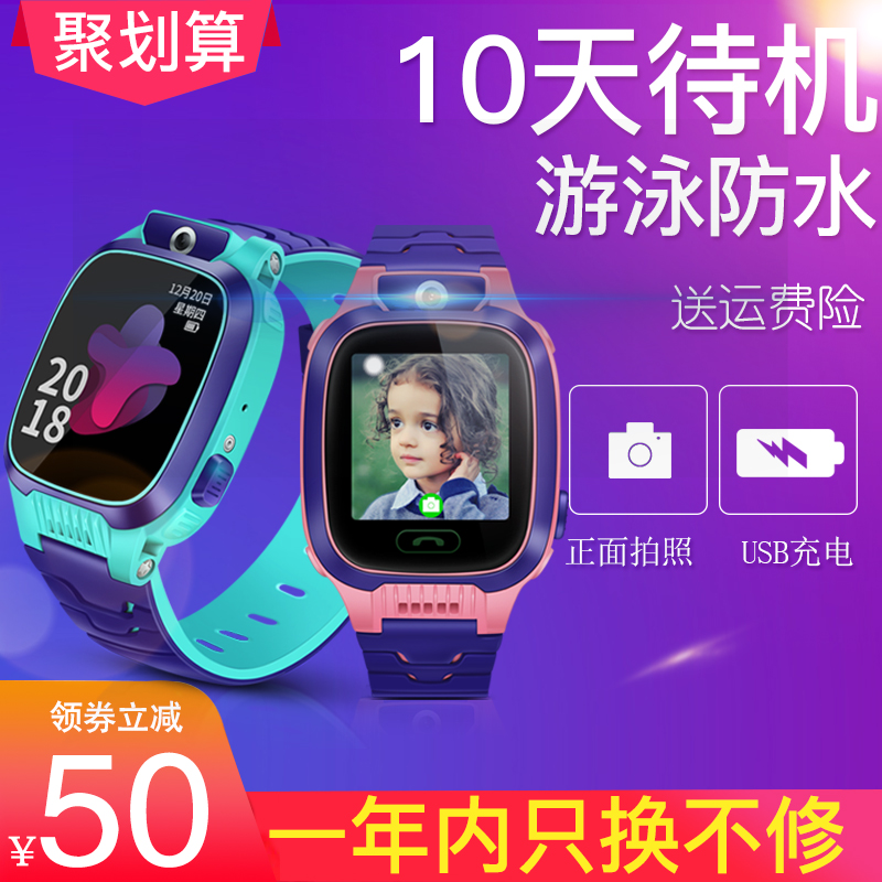 玉猫YUMAO儿童电话手表学生4G全网通移动电信版超长待机触屏智能定位小孩手机男孩女孩天才防水天翼