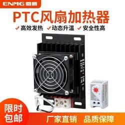 机柜空气防潮除湿恒温PTC带风扇加热器CSH3B陶瓷发热器12V24V220V
