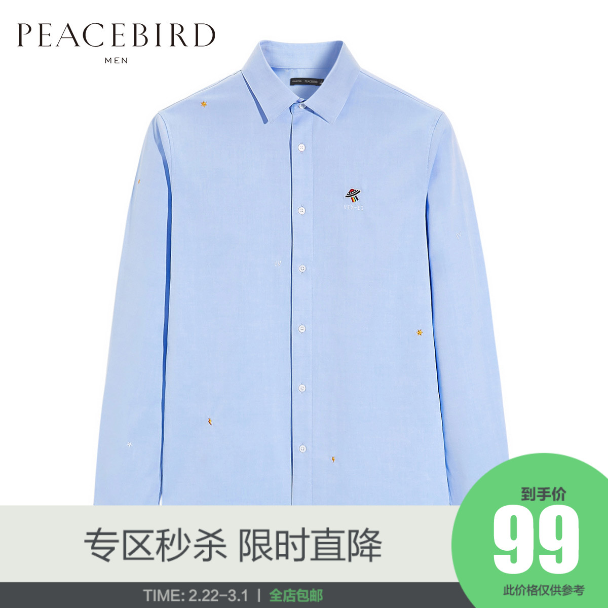 Taiping Bird Men's Dress Autumn New Blue Fashion Korean Edition Self-cultivation Individual Embroidery Decorated Leisure Long-sleeved Shirt