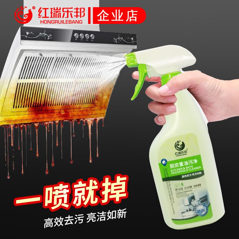 红瑞乐邦厨房重油污净 多功能强力去污 清洁家用油烟机瓷砖清洗剂