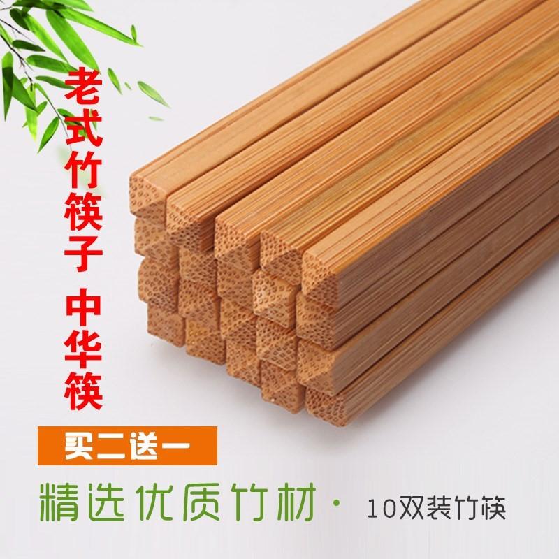 老式竹筷子 方头实木天然无漆无蜡家用中式竹筷传统10双装餐具筷