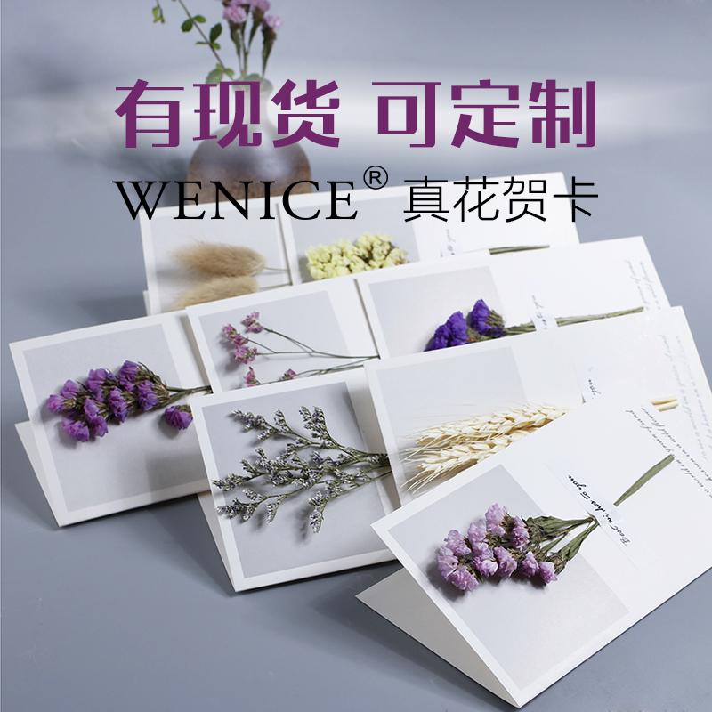 干花贺卡定制送妈妈生日母亲节日感恩感谢创意祝福邀请礼品小卡片
