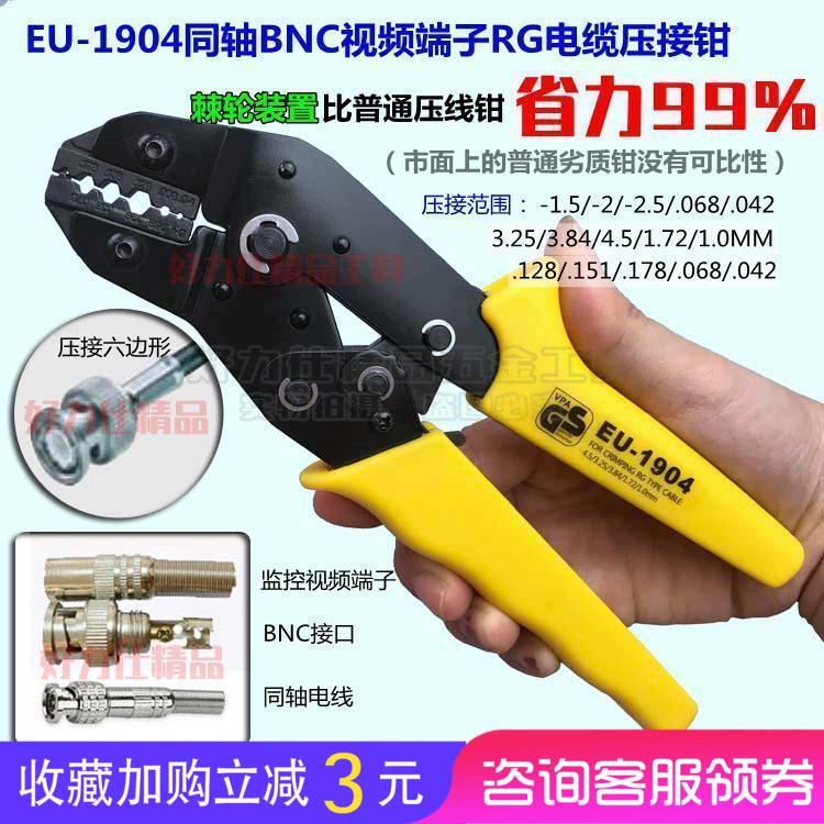 压接钳棘轮省力端子钳同轴电线电缆BNC接口监控视频端子压线钳