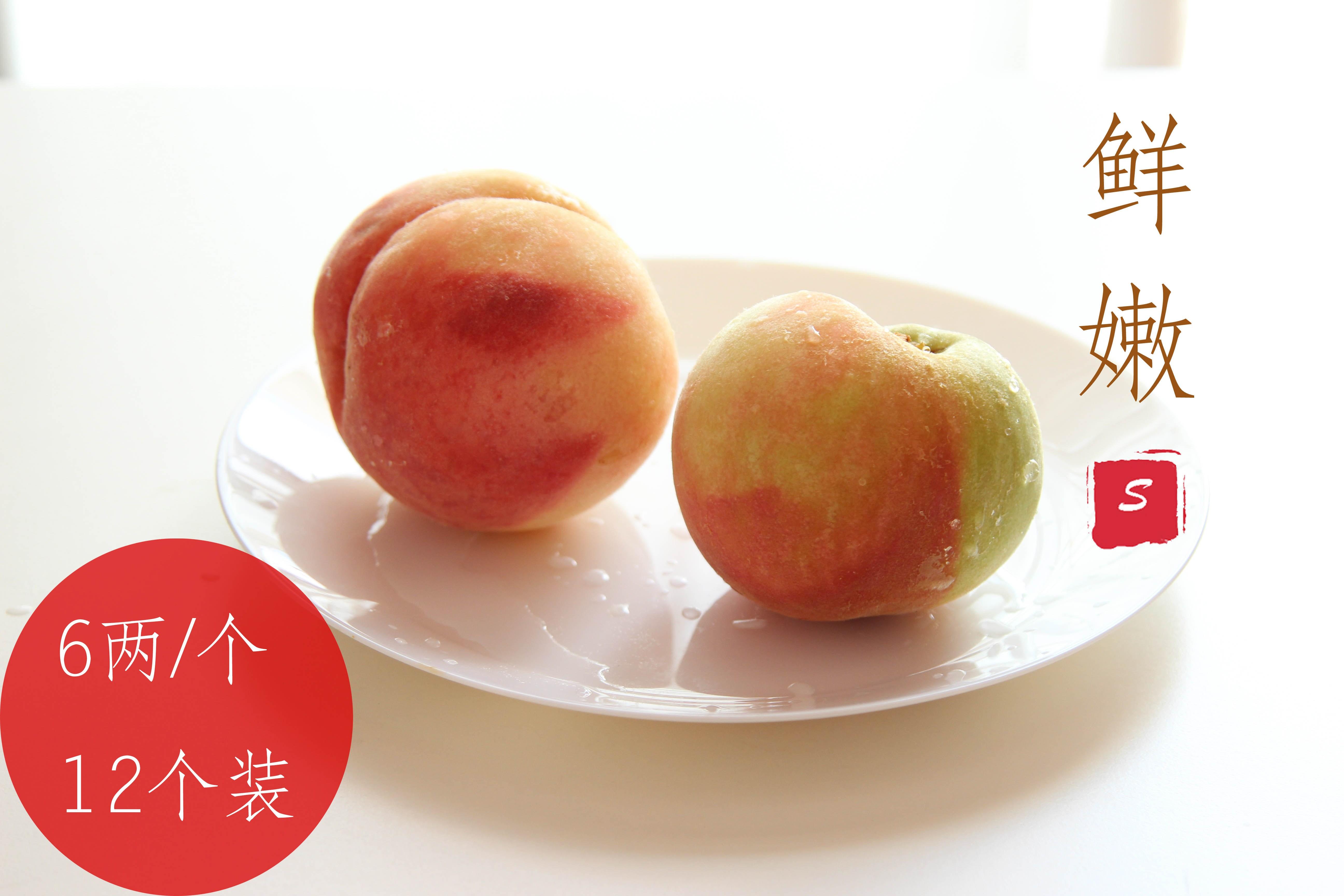 上海南汇水蜜桃12个礼盒装单果300g新鲜水果现摘现发蜜露桃