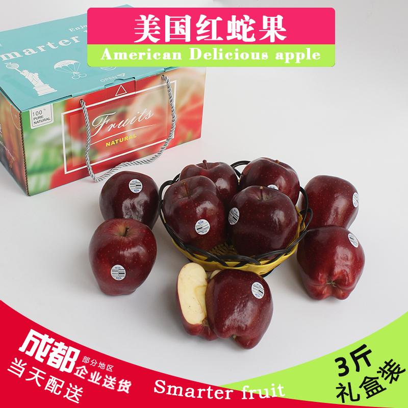 顺丰包邮礼盒美国进口3斤约6个红苹果蛇果新鲜水果平安果圣诞礼物