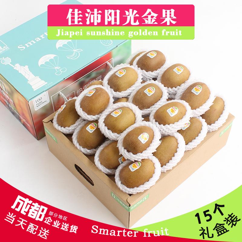 礼盒装新西兰进口佳沛15个奇异果