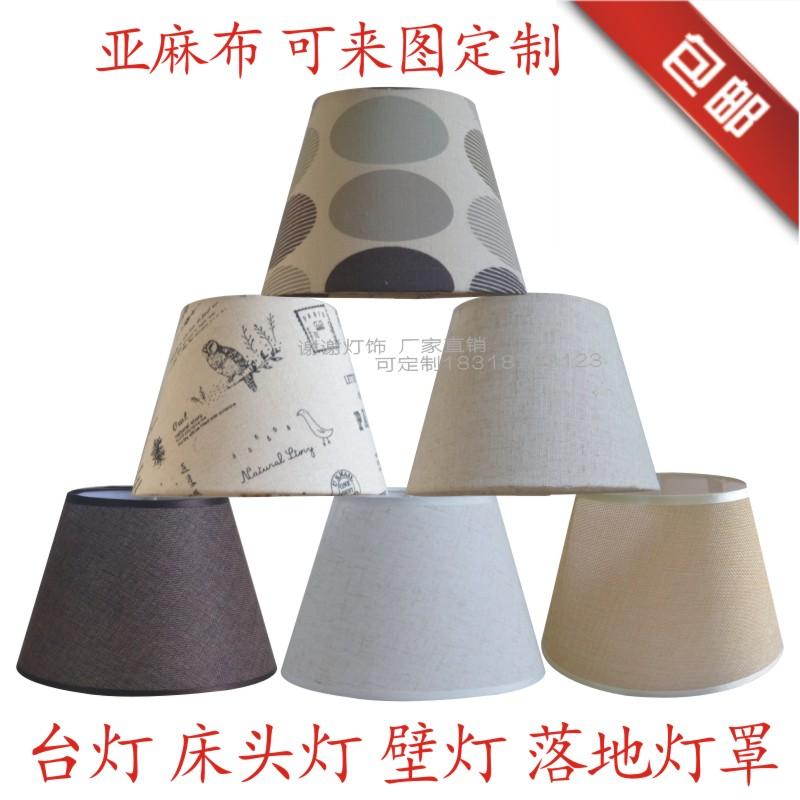 臺燈亞麻錐形罩配件E27燈頭仿羊皮燈罩床頭燈壁燈落地燈燈罩布藝