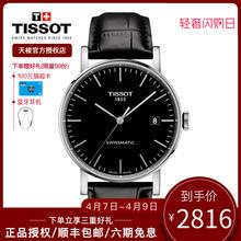 Tissot天梭1853男表魅时自动机械手表瑞士原装官方正品日历皮带