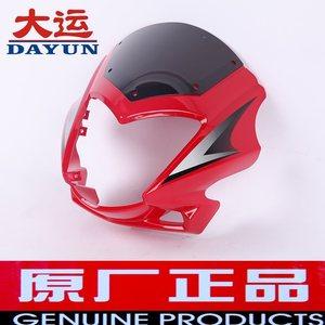 大运摩托车原厂配件DY150-5K劲悦DY125-5L/5J导流罩大灯罩头罩