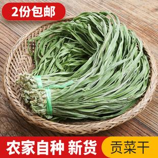 米仓山农家特产贡菜下饭菜响菜新鲜苔干苔菜土货无叶脱水蔬菜200g