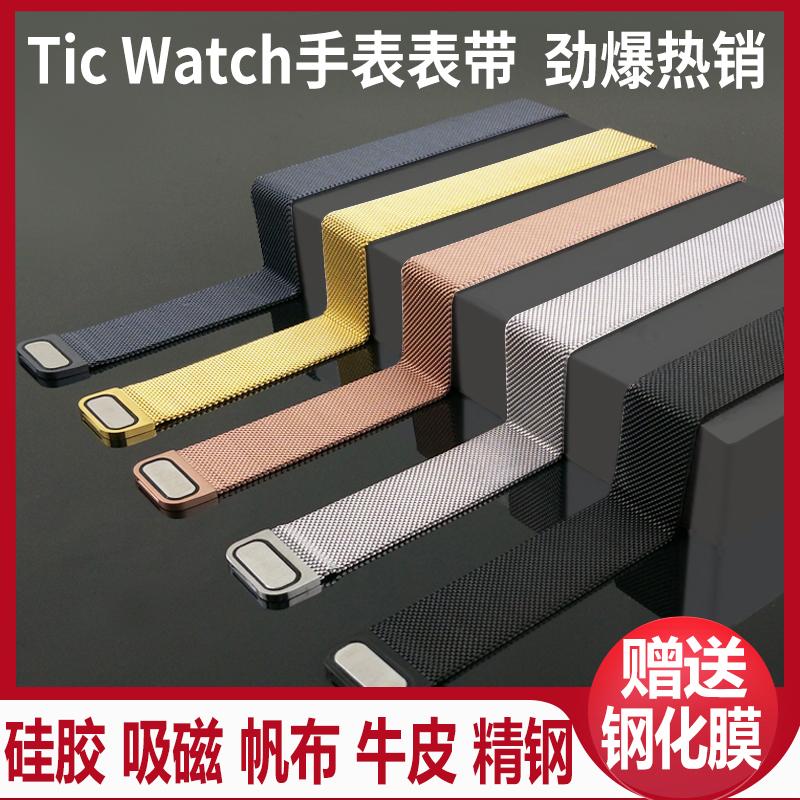 Ticwatch手表表带 Ticwatch pro手表带4G版智能运动C2/S2/E2硅胶二代悦动金属精钢带磁吸陶瓷原装替换腕带