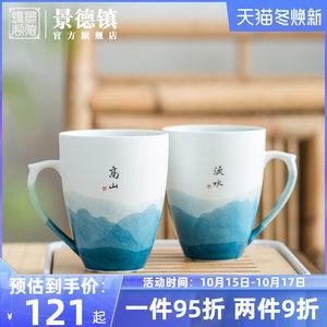 景德镇旗舰店经典简约山水绘画情侣送礼套装一对水杯喝水杯子