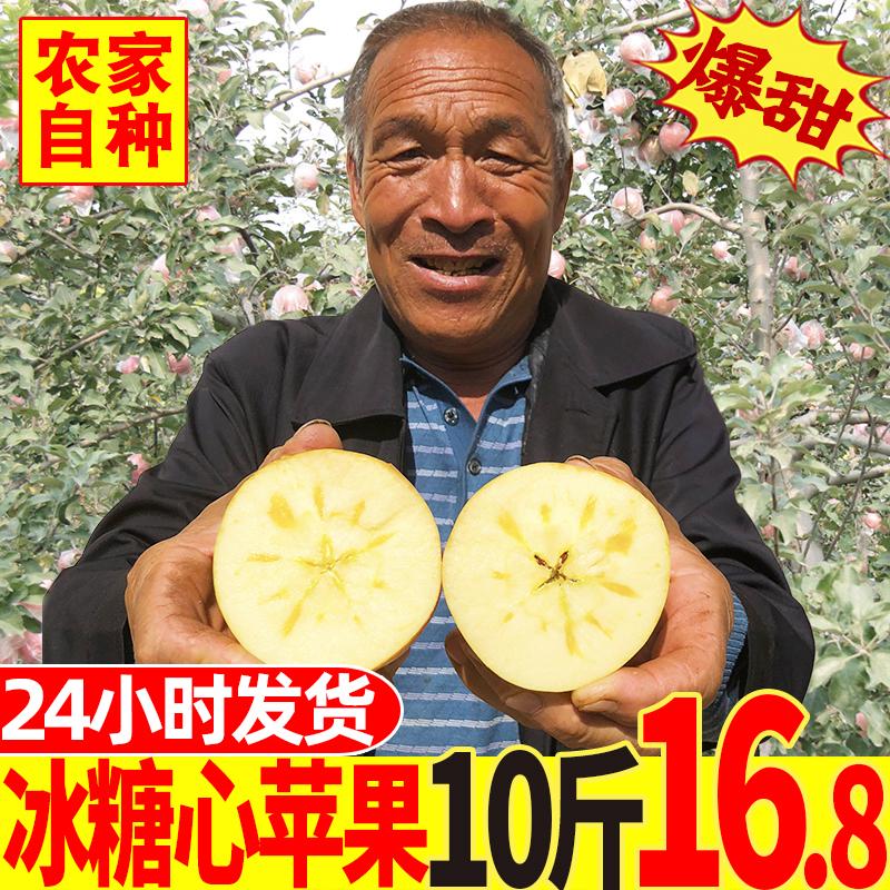 冰糖心苹果新鲜水果红富士当季整箱10应季红苹果丑平果5斤陕西