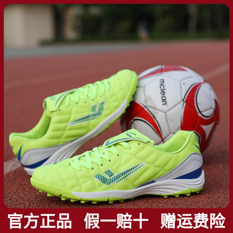 Like climbing young students sports shoes childrens broken nail football shoes mens anti-skid and wear-resistant training shoes 2-6600