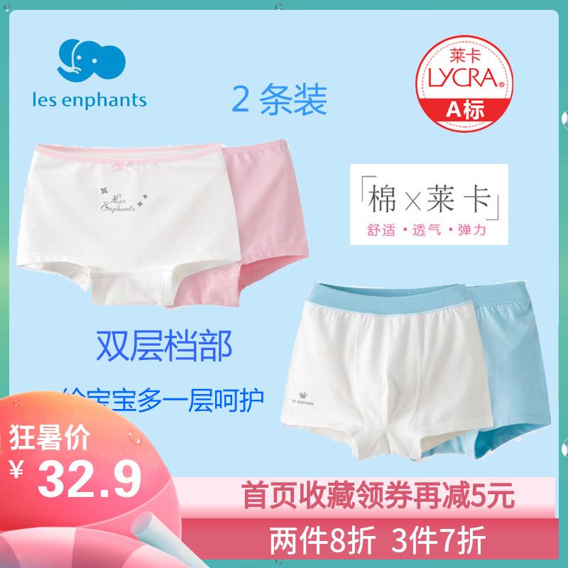 丽婴房儿童薄内裤 男女童莱卡薄款平角裤2条装宝宝短裤 2019新款
