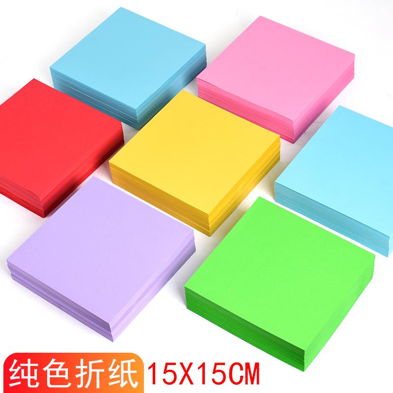 15*15厘米单色折纸 纸 正方形折纸 纯色手工纸  彩色彩纸千纸鹤玫瑰折纸大红色 深绿色 金黄色 天蓝色 浅粉色
