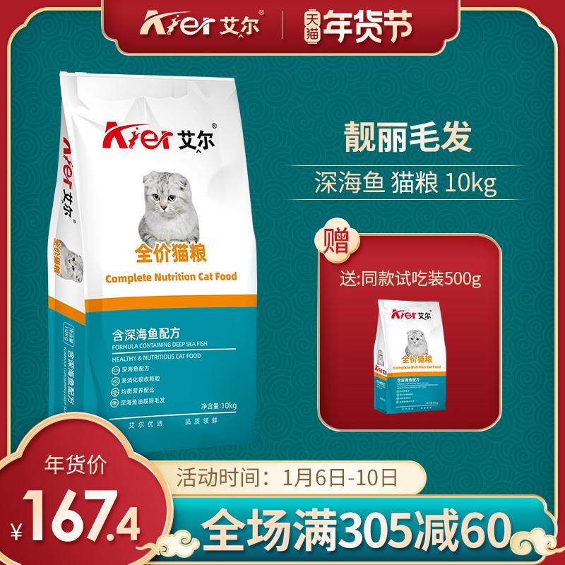艾尔猫粮:深海鱼味成幼猫粮20斤
