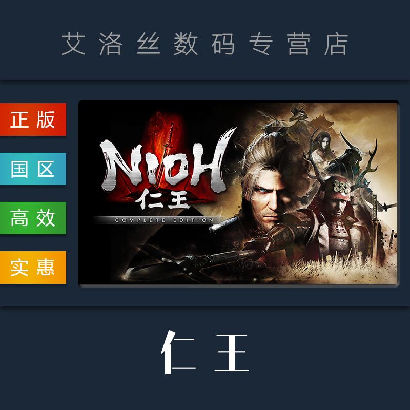 简体中文,-PC中文正版 steam平台 国区 游戏 仁王完整版 完全版 Nioh Complete Edition