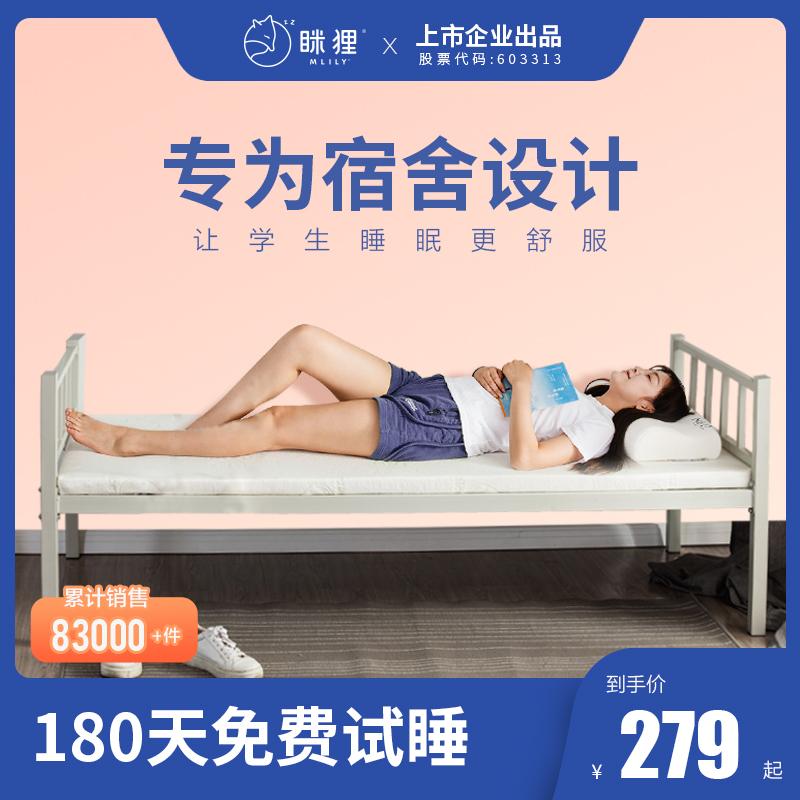 眯狸床垫学生宿舍单人1.2米记忆棉租房专用海绵垫子寝室家用软垫