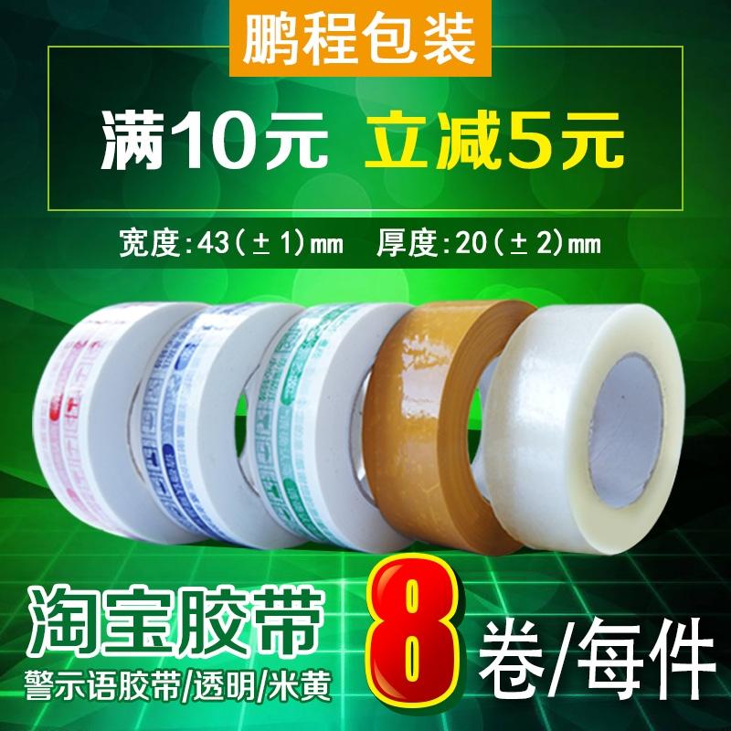 Большой сверток сгущаться taobao лента оптовая торговля предупреждение язык лента печать коробка с прозрачным лента сделанный на заказ пэн путешествие пакет коробка