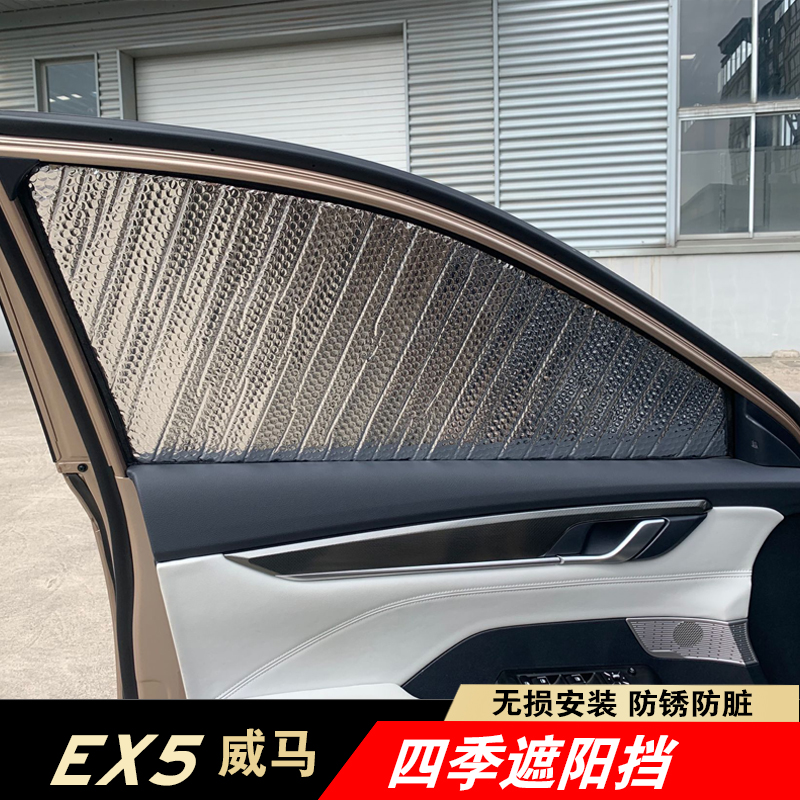 Applicable to Weima Ex5 sunshade, Weima front window, sun visor refitting interior of automobile glass