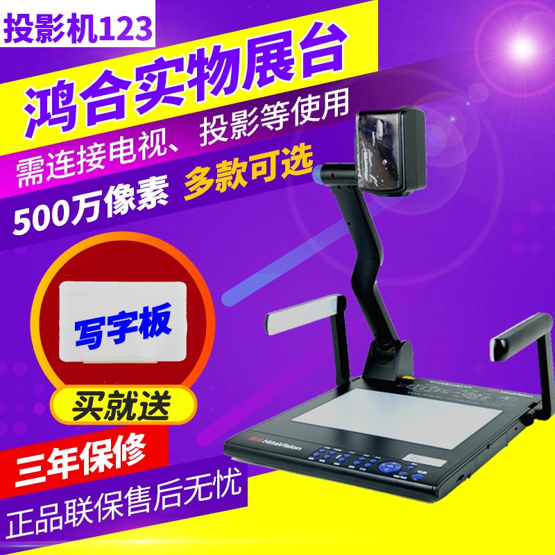 鸿合展台HZ-V670视频展台鸿合V530实物展示台教学书法实物投影仪