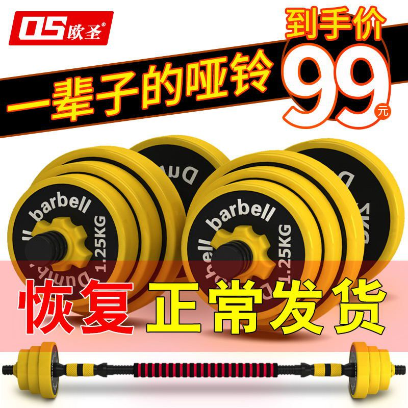 Iron clad dumbbell household mens fitness equipment a pair of 20kg30 womens adjustable weight Asian barbell set