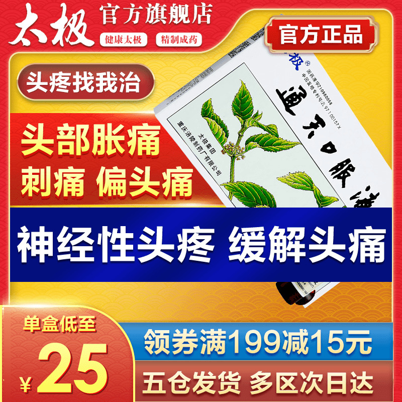 Taiji Tongtian oral liquid for relieving headache and migraine